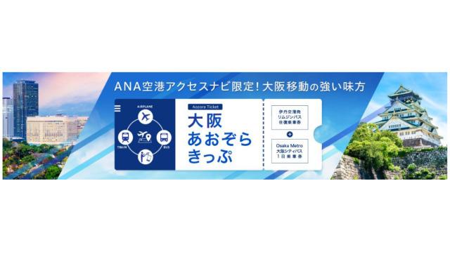 ニュース画像 1枚目:ANA空港アクセスナビから購入可能になった「大阪あおぞらきっぷ」イメージ