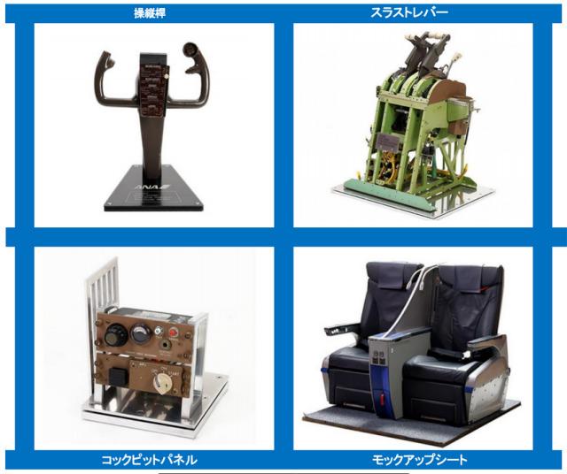 ニュース画像 1枚目:「ANA STORE/ANA ショッピング A-style」で抽選販売される「ANAコレクターズグッズ」
