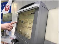 ニュース画像:JAL、新千歳空港のチェックイン機 タッチレスセンサ導入