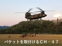 ニュース画像:新潟県防災ヘリと陸自CH-47、群馬県みどり市の林野火災に対応
