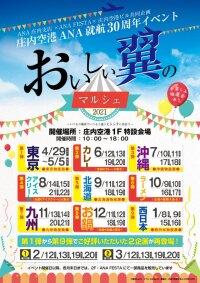 ニュース画像:庄内空港「おいしい翼のマルシェ2021」、第1弾は「東京」物産展