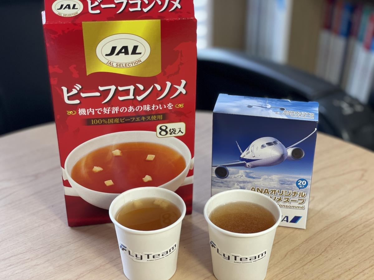 ニュース画像 1枚目:JALとANAのビーフコンソメスープ