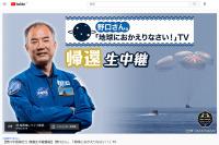 ニュース画像:野口宇宙飛行士が地球帰還へ、JAXAがYouTube生中継