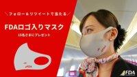 ニュース画像:新登場「FDAロゴ入りマスク」、Twitterプレゼントキャンペーン