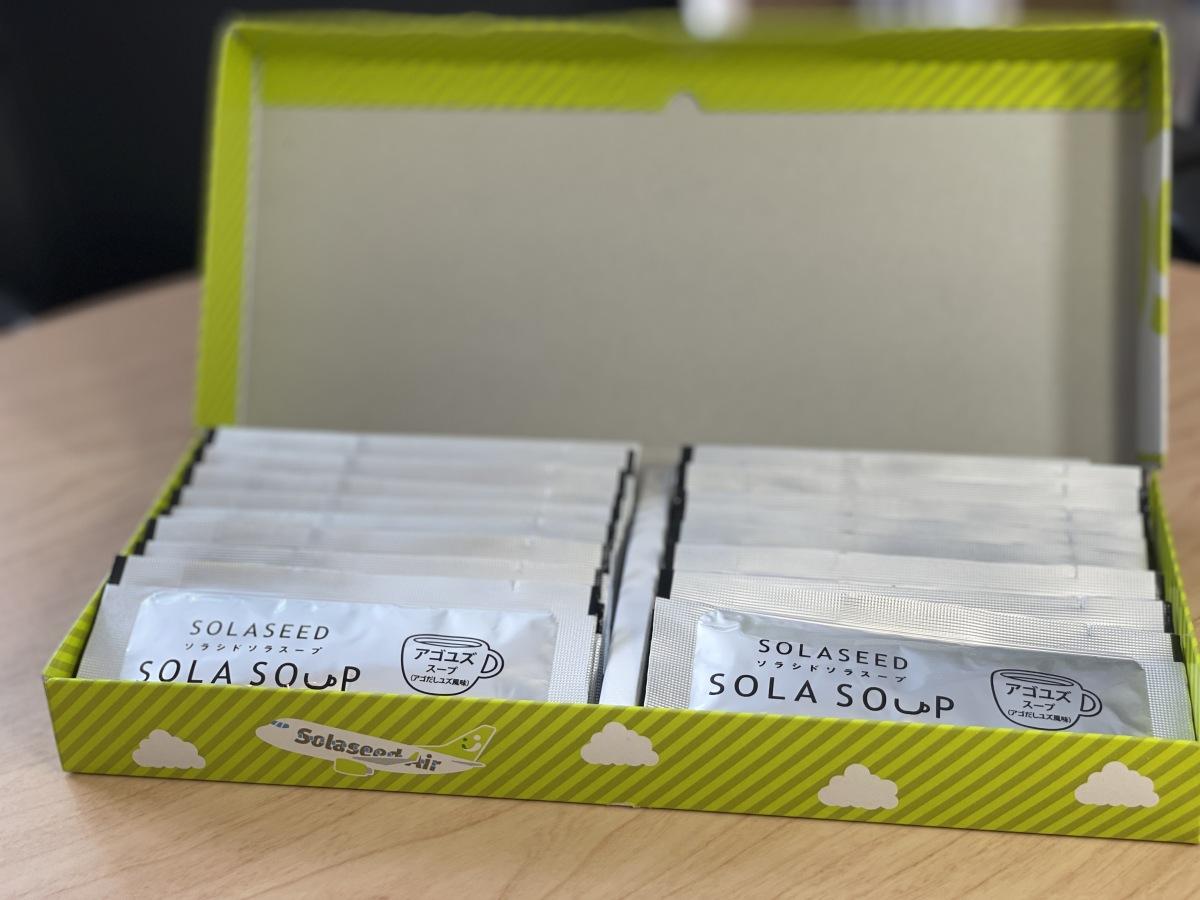 ニュース画像 3枚目:ソラシドエア「ソラシド ソラスープ」(アゴユズスープ)