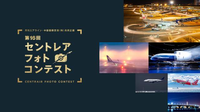 ニュース画像 1枚目:第16回 セントレア フォトコンテスト