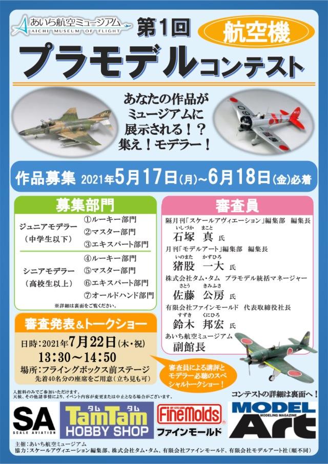 ニュース画像 1枚目:第1回 航空機プラモデルコンテスト