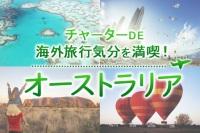 ニュース画像:JAL、豪州への旅行気分楽しめる遊覧フライト 成田発着で機内食付き