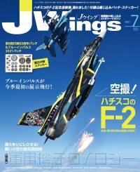 ニュース画像:航空雑誌7月号、戦闘機や飛来機の最前線を特集