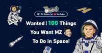ニュース画像:前澤さん、宇宙でやってほしい100のこと大募集!12月ISSへ向けて
