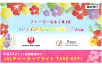 ニュース画像:JAL、国際線機材でハワイ気分 周遊フライト&ホテル付き2日間