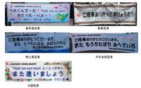 ニュース画像:JAL、奄美群島5空港 ご当地オリジナル横断幕で見送り