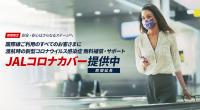 ニュース画像:JAL、海外旅行保険「コロナカバー」期間延長 補償範囲も拡大