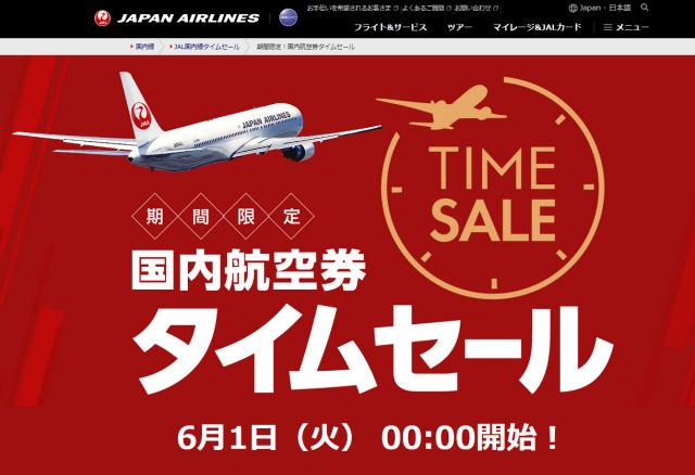 ニュース画像 1枚目:JAL 国内航空券タイムセール