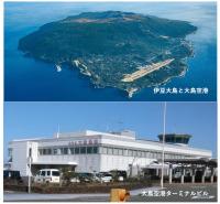 ニュース画像:大島空港、愛称募集 採用者に調布/大島間の往復ペアチケット