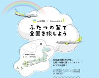 ニュース画像:AIRDOとソラシドエア、マイル相互交換や航空券当たるキャンペーン