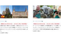 ニュース画像:JALオンライントリップ、海外編を発売 スペイン・オーストラリア