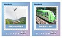 ニュース画像:カモフで空輸されたケーブルカー、10月1日から神奈川・大山で運行開始へ