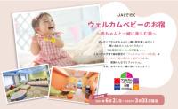 ニュース画像:JAL、赤ちゃん連れ旅行を快適に ミキハウスとコラボツアー発売