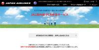 JAL国内線PCR検査サービス、ツアー客にも対象拡大 1月まで延長の画像