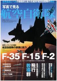 ニュース画像:ムック本「写真で見る航空自衛隊」、保有機の高稼働の秘訣紹介