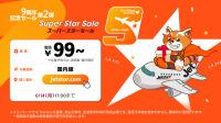 ジェットスター、復路99円セール 国内線・往復航空券の購入での画像