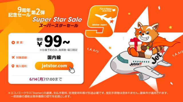 ニュース画像 1枚目:ジェットスター・ジャパン9周年記念セール第2弾 往復購入で復路99円のスーパースターセール