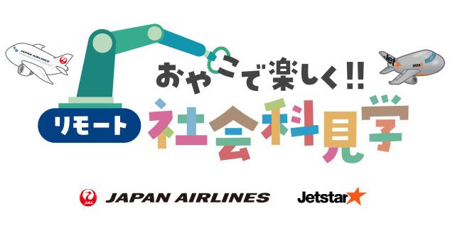 ニュース画像 1枚目: JAL・ジェットスター「おやこで楽しく!!リモート社会科見学」