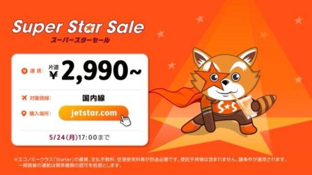 ニュース画像 1枚目:ジェットスター・ジャパン「スーパースターセール」イメージ