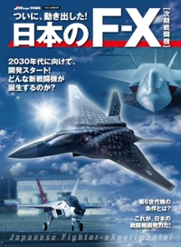 ニュース画像:ムック本「日本のF-X 次期戦闘機」発売、最新の情報集約