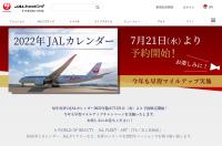 ニュース画像:JALカレンダー2022年版、7月21日から予約販売を開始
