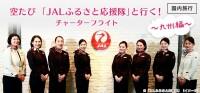 ニュース画像:JAL、成田発着九州上空周遊チャーター ふるさと応援隊が演出