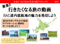 ニュース画像:北海道エアシステム、北海道に行きたくなる「旅の動画」募集 若者対象に