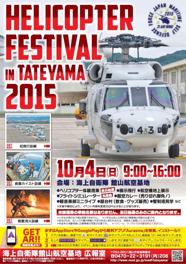 ニュース画像 1枚目:ヘリコプターフェスティバル in 館山