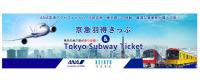 ニュース画像:ANA空港アクセスナビ、京急羽得きっぷ&Tokyo Subway Ticket発売