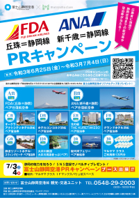 ニュース画像:静岡空港、札幌でのPRキャンペーンにあわせ往復航空券プレゼント