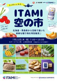 ニュース画像:ITAMI空の市、7月22日開催 ジェイエアが北海道・青森の名産品空輸