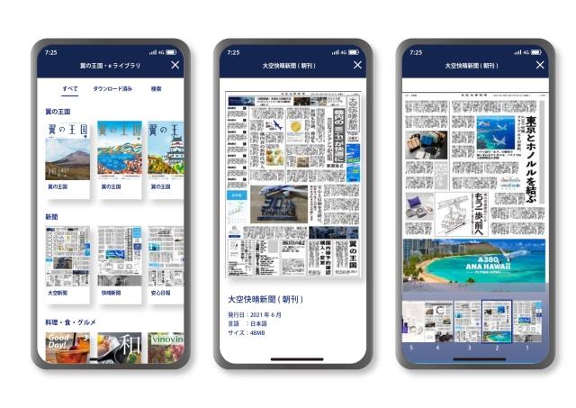 ニュース画像 1枚目:ANAアプリ、新聞の電子版サービス 画面イメージ