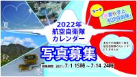 ニュース画像:空自、2022年カレンダーの写真募集 7月14日まで