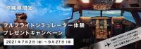 ニュース画像:スターフライヤー、沖縄線限定シミュレーター体験プレゼントキャンペーン