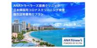 ニュース画像:ANA、ハワイで日本帰国用PCR検査サービスを開始