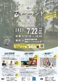 ニュース画像:函館空港、日本の空港で初めてテントサウナ体験開催へ