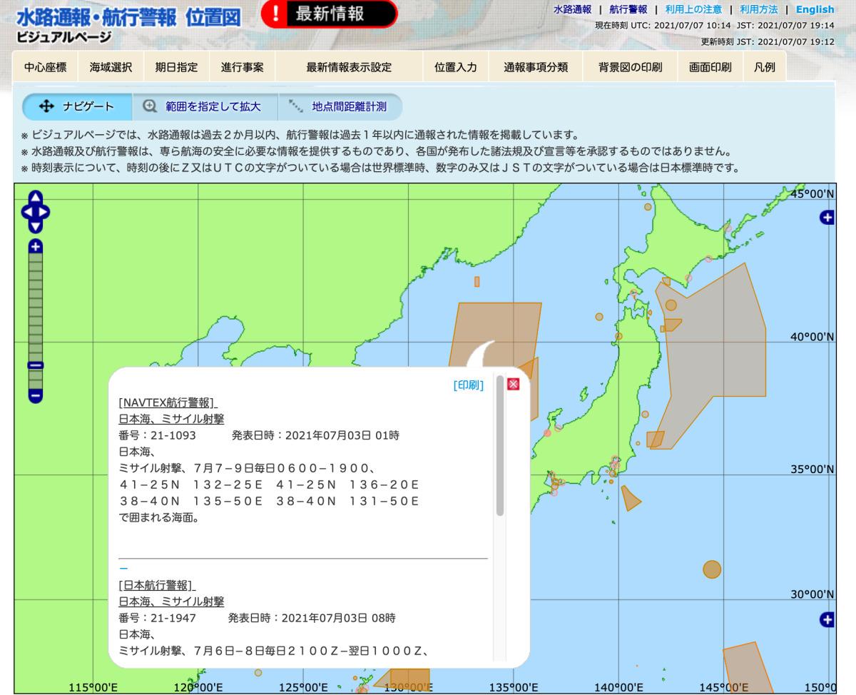 ニュース画像 2枚目:日本海でのミサイル射撃についての航行警報