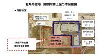 ニュース画像:北九州空港 、国際貨物上屋を増設 2022年7月ごろ竣工