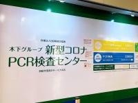 ニュース画像:羽田・成田・伊丹・関西・福岡発の旅客、政府が無料のPCR検査実施