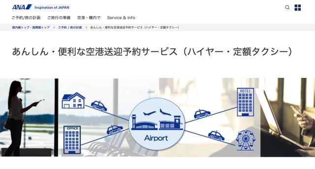 ニュース画像 1枚目:ANA あんしん・便利な空港送迎予約サービス