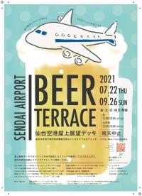 ニュース画像:仙台空港、きょうから9月下旬まで屋上デッキで「ビアテラス」開催