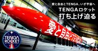 ニュース画像:インターステラテクノロジズ、7月31日に「TENGAロケット」打ち上げ