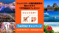 ニュース画像:ジェットスター・ジャパン、旅先発見ツールリニューアルキャンペーン