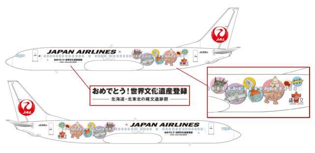 ニュース画像 1枚目:ボーイング737-800「JA329J」 特別塗装機「JAL JOMONジェット」